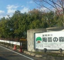 滋賀県立 陶芸の森展示