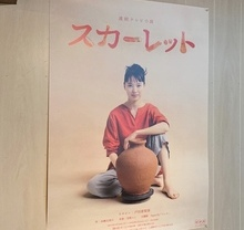 NHK朝の連続テレビ小説「スカーレット」主演 戸田恵梨香 放映開始