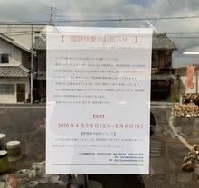 コロナウィルス感染拡大に伴う臨時休業のお知らせ(Shop)