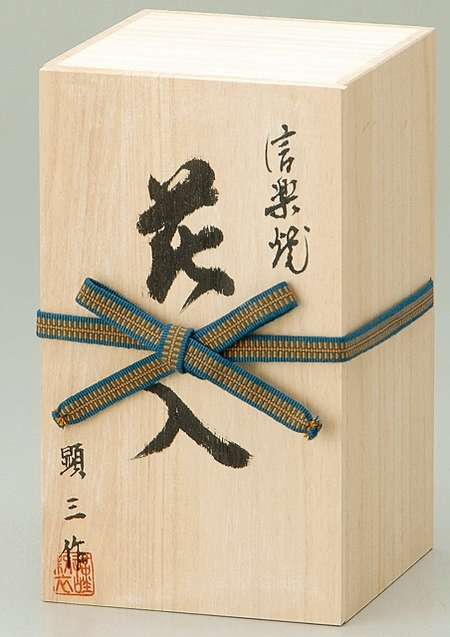 花瓶 灰釉窯変 (顕三作)