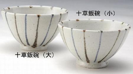 十草飯碗(小)