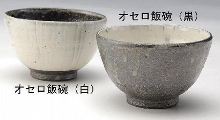 オセロ飯碗(白)