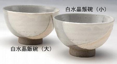 白水晶飯碗(大)