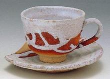 炎々コーヒー碗皿