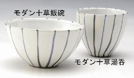 モダン十草湯呑